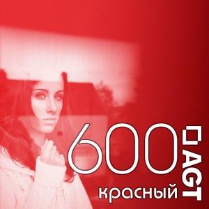 600 Красный Глянец
