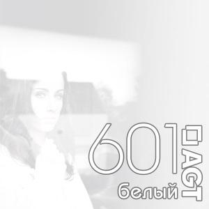 601 Белый Глянец