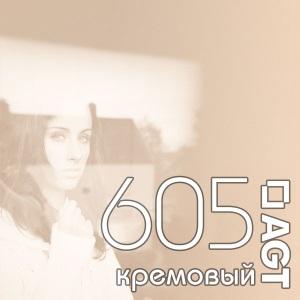 605 Кремовый Глянец
