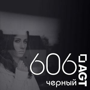606 Чёрный Глянец