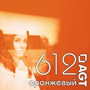 612 Оранжевый Глянец