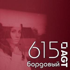 615 Бордовый Глянец