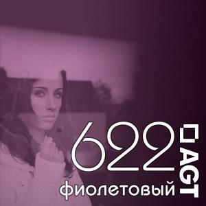622 Фиолетовый Глянец