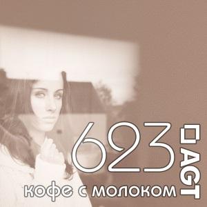623 Бежевый (кофе с молоком) Глянец