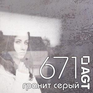 671 Серый Гранит Глянец